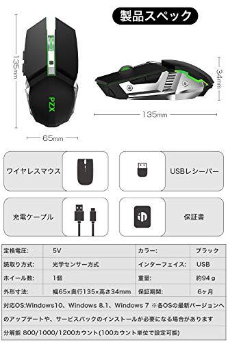 『【進化版】ワイヤレスマウス 充電式 無線マウス ゲーム用 2.4G無線伝送 3DPIモード 1200DPI 高精度 光学式 コンパクト 省エネスリープモード搭載 ワイヤレス 持ち運び便利USB 軽量 (黒色)』の8枚目の画像