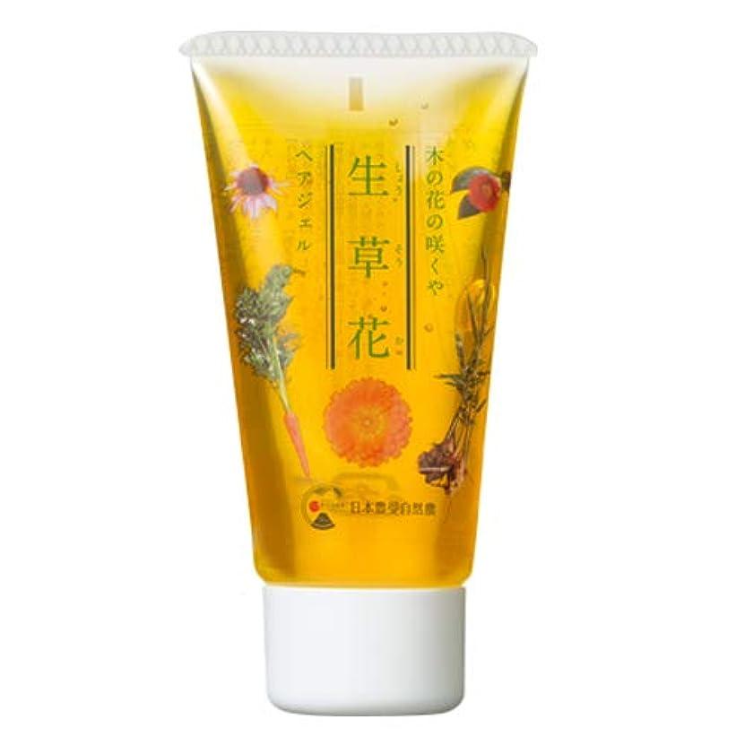 お香タンク同様に日本豊受自然農 生草花 ヘアジェル