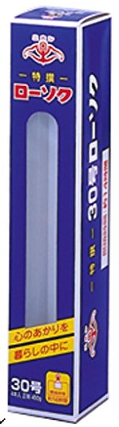 灌漑タービン鎮静剤ニホンローソク 大30号 450g