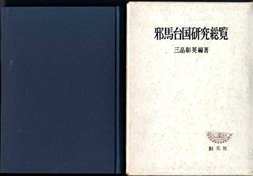邪馬台国研究総覧 (1970年) (創元学術双書)