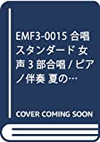 EMF3-0015 合唱スタンダード 女声3部合唱/ピアノ伴奏 夏の童謡唱歌メドレー