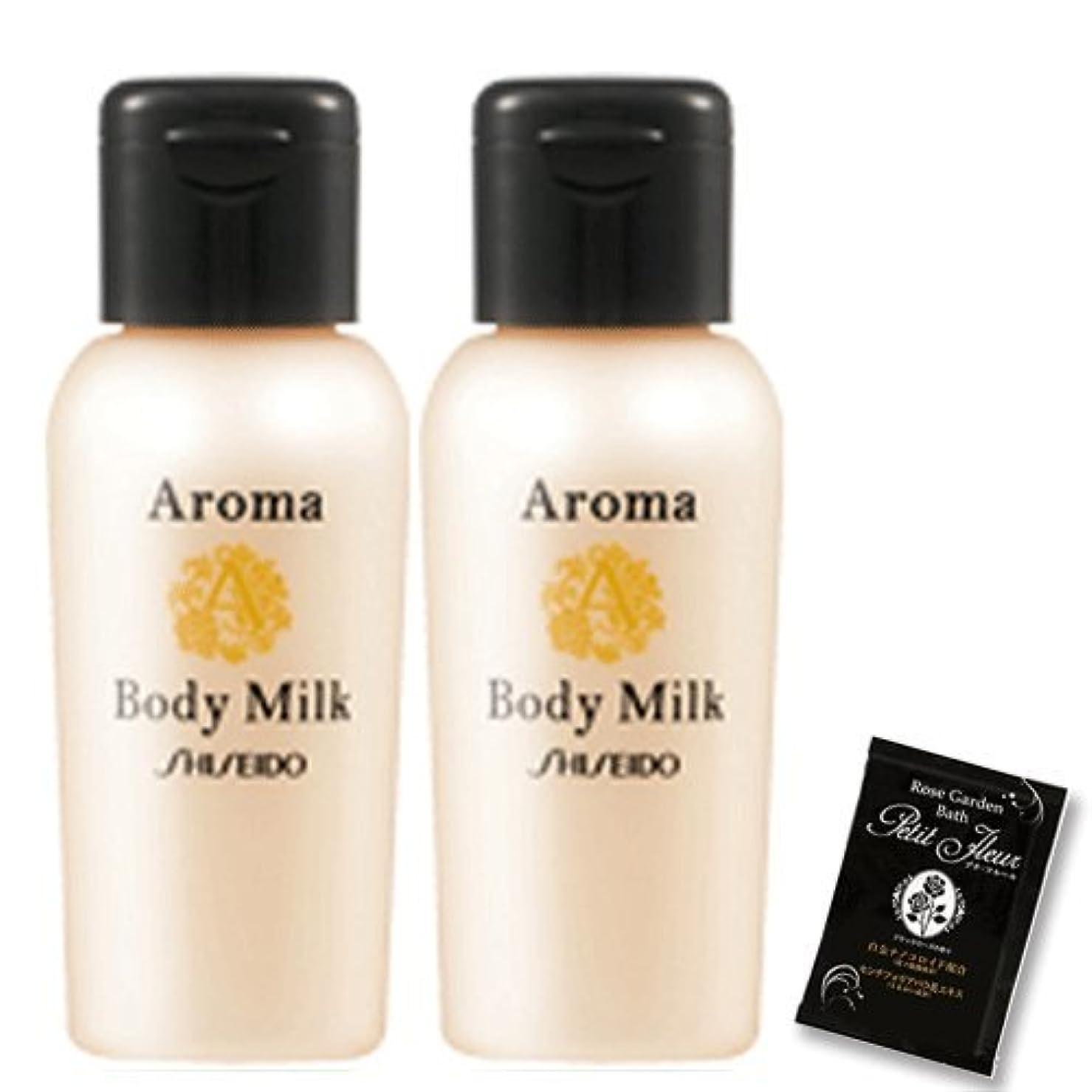 圧縮するフルーツ活発資生堂 ジアメニティ アロマミルク 30ml ミニボトル 2本セット + 入浴剤(プチフルール)付き