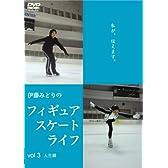 伊藤みどりの フィギュアスケート・ライフ〔人生編〕 [DVD]