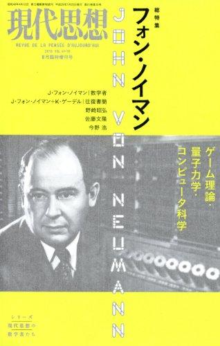 現代思想 2013年8月臨時号 総特集=フォン・ノイマン ゲーム理論・量子力学・コンピュータ科学の詳細を見る