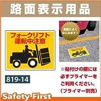 ユニット 路面貼用ステッカー フォークリフト運転中注意 819-14