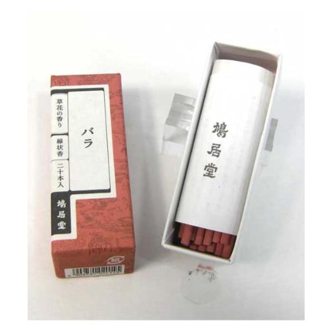 硫黄エレクトロニック技術鳩居堂 お香 バラ/薔薇 草花の香りシリーズ スティックタイプ(棒状香)20本いり