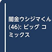 闇金ウシジマくん (46) (ビッグ コミックス)