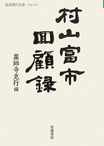 村山富市回顧録 (岩波現代文庫)の詳細を見る
