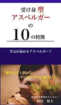 [脇田僚太]の受け身型アスペルガーの10の特徴: 空気が読めるアスペルガー?
