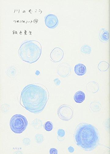 川のむこう つれづれノート(14) (角川文庫)の詳細を見る