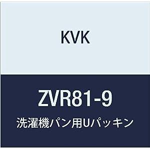 KVK 洗濯機パン用UパッキンGB78109 ZVR81-9
