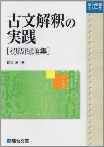 古文解釈の実践初級問題集 (駿台レクチャー叢書)の詳細を見る