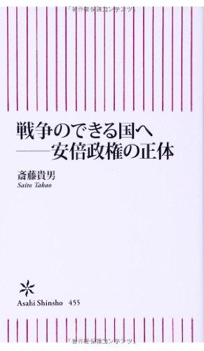 戦争のできる国へ──安倍政権の正体 (朝日新書)の詳細を見る