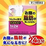 【第2類医薬品】ツムラ漢方防風通聖散エキス顆粒 48包 ×5