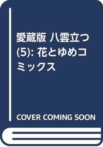 愛蔵版 八雲立つ 5 (花とゆめCOMICS)