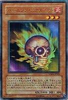 遊戯王 バーニング・スカルヘッド 【ウルトラ】 WB01-JP003
