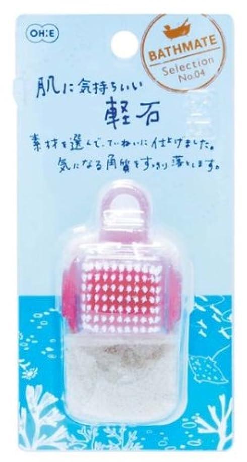 心配もっと新鮮なオーエ バスメイト軽石ブラシ ピンク 約9.5×5×3.4cm 気になる角質をスッキリ
