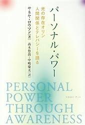 パーソナル・パワー―光の存在オリン、人間関係とテレパシーを語る
