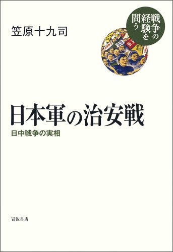 日本軍の治安戦――日中戦争の実相 (シリーズ 戦争の経験を問う)の詳細を見る