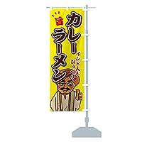 カレーラーメン のぼり旗 サイズ選べます(ハーフ30x90cm 右チチ)