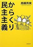 からくり民主主義 (新潮文庫)