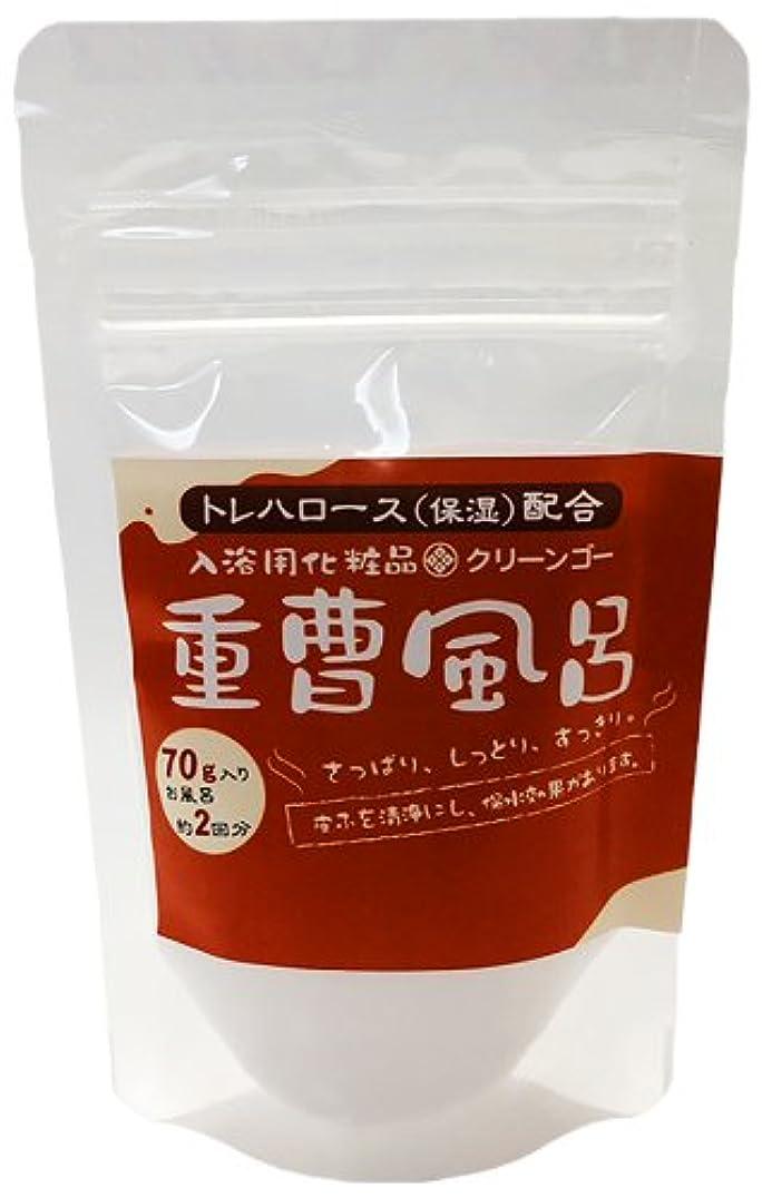 フライト縮約リアル入浴用化粧品 「重曹風呂」 70g入り トレハロース(保湿)配合