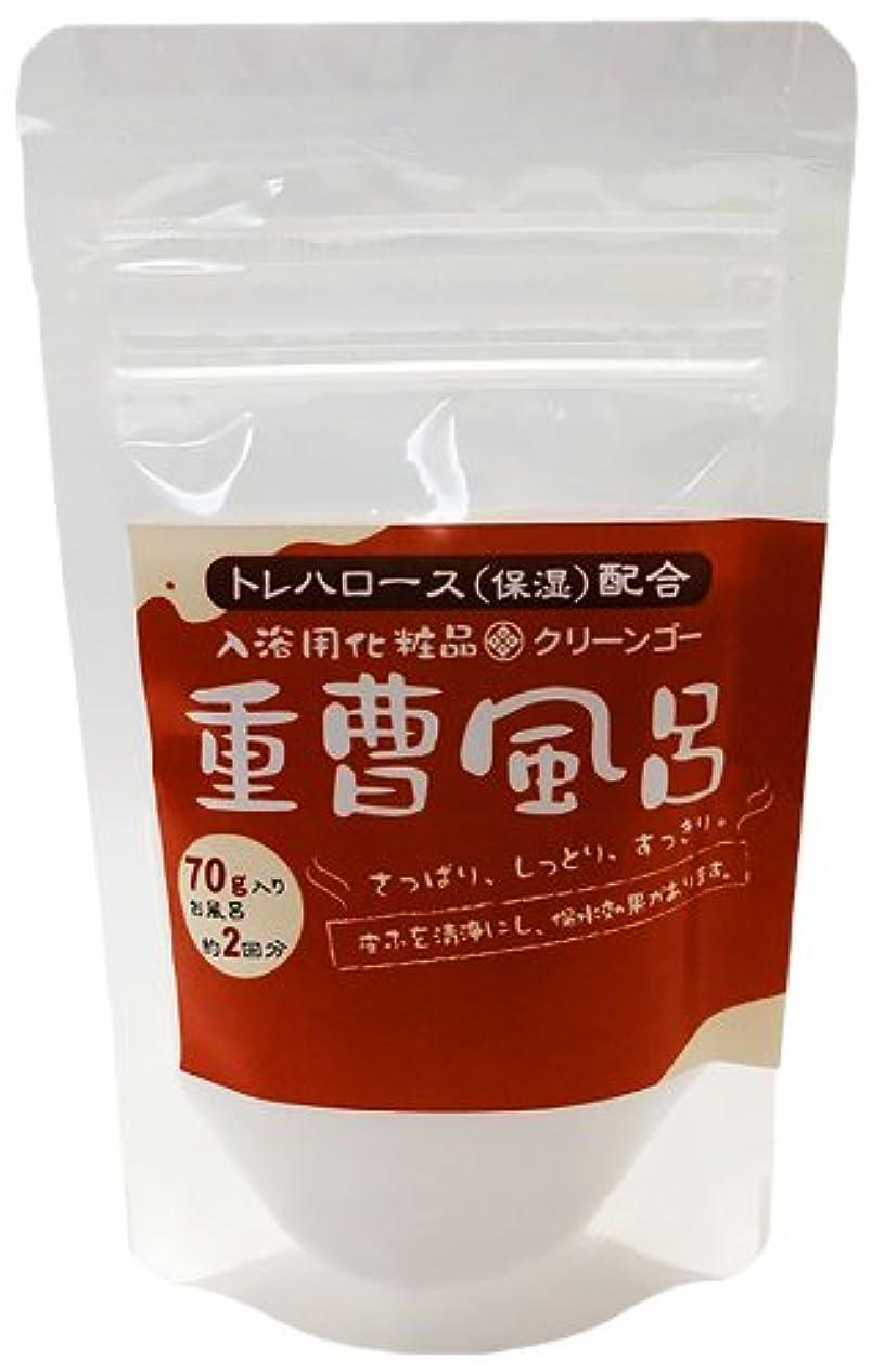 昆虫上昇換気する入浴用化粧品 「重曹風呂」 70g入り トレハロース(保湿)配合
