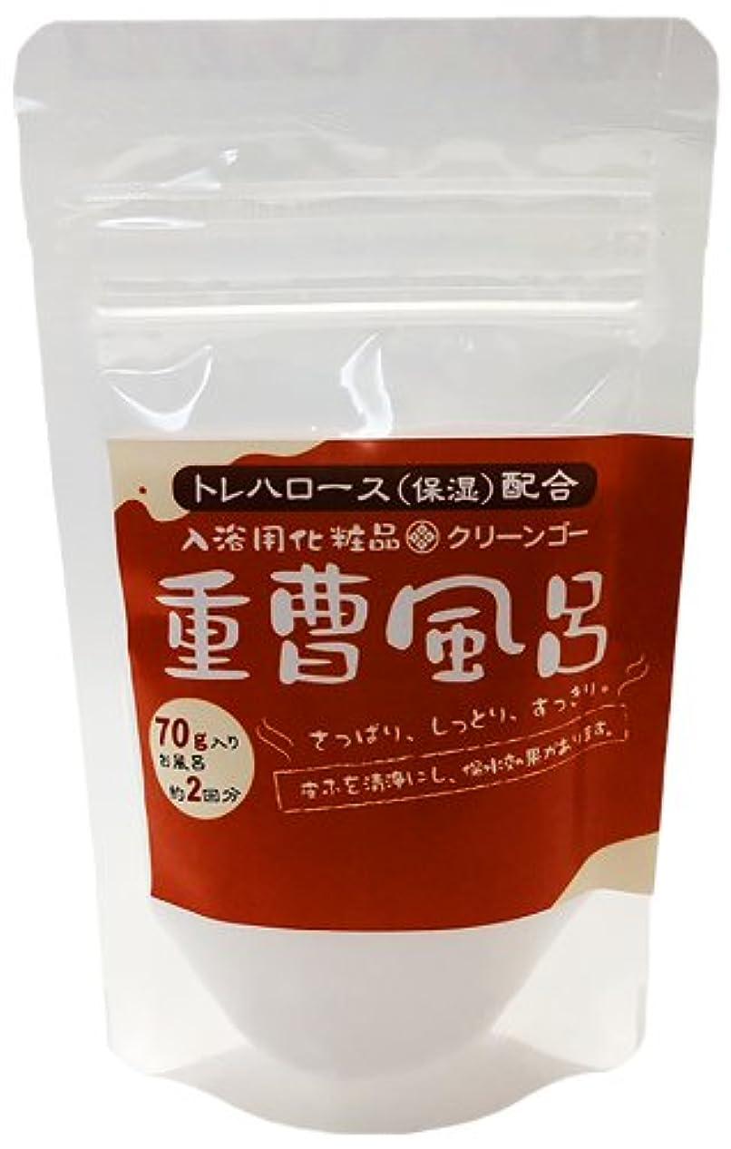 深遠母性戦い入浴用化粧品 「重曹風呂」 70g入り トレハロース(保湿)配合