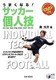 うまくなる!サッカー個人技―キック、トラップの基本技術から、リフティング、フリーキックなどの個人技まで (実用BEST BOOKS)