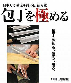 包丁を極める―日本刀に源流を持つ伝統刃物の詳細を見る