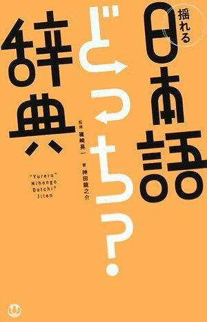 揺れる日本語どっち?辞典の詳細を見る