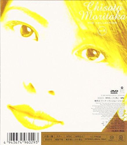 『見て ~スペシャル~ ライヴ in 汐留 PIT II 4.15 '89 - Chisato Moritaka DVD Collection no.2』の1枚目の画像