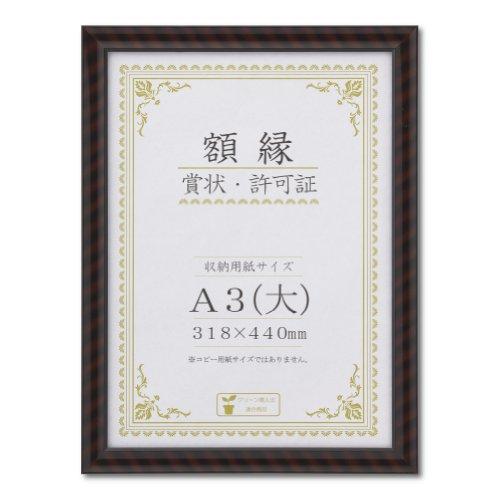 賞状額 金ラック-R A3(大) J335B3400