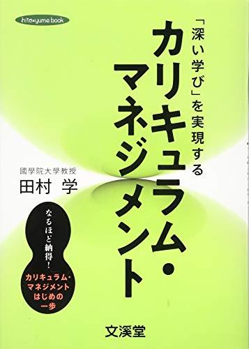 「深い学び」を実現するカリキュラム・マネジメント (hito*yume book)