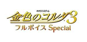 金色のコルダ3 フルボイス Special 【Amazon.co.jp限定】PSVita&PC壁紙 メール配信