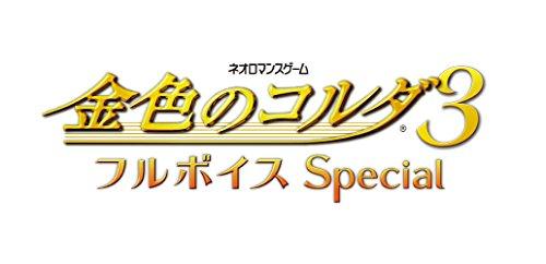 金色のコルダ3 フルボイス Special - PSVita...