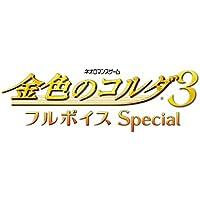 金色のコルダ3 フルボイス Special - PSVita