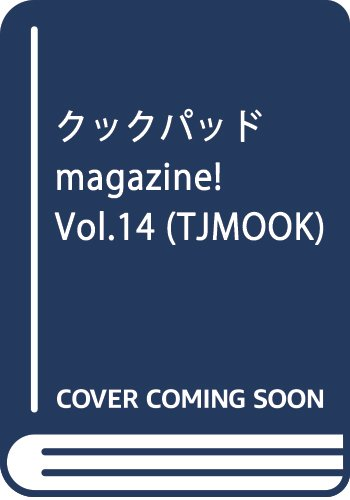 クックパッドmagazine! Vol.14 (TJMOOK)