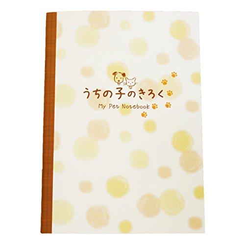 ペットメモリアル うちの子のきろく A5判サイズ 32ページ ペットちゃんの母子手帳 健康管理 成長記録 手帳 ノート