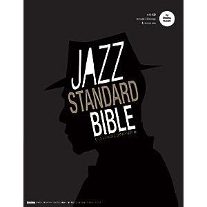 ジャズ・スタンダード・バイブル セッションに役立つ不朽の227曲 CD付き