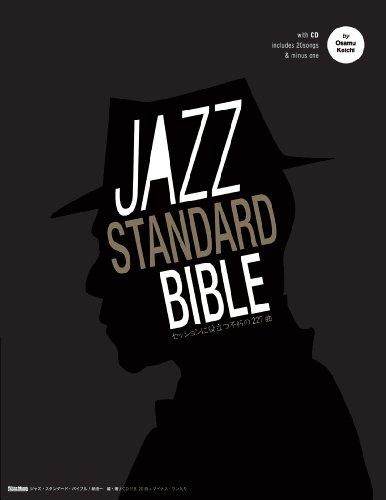 ジャズ・スタンダード・バイブル ~セッションに役立つ不朽の2...