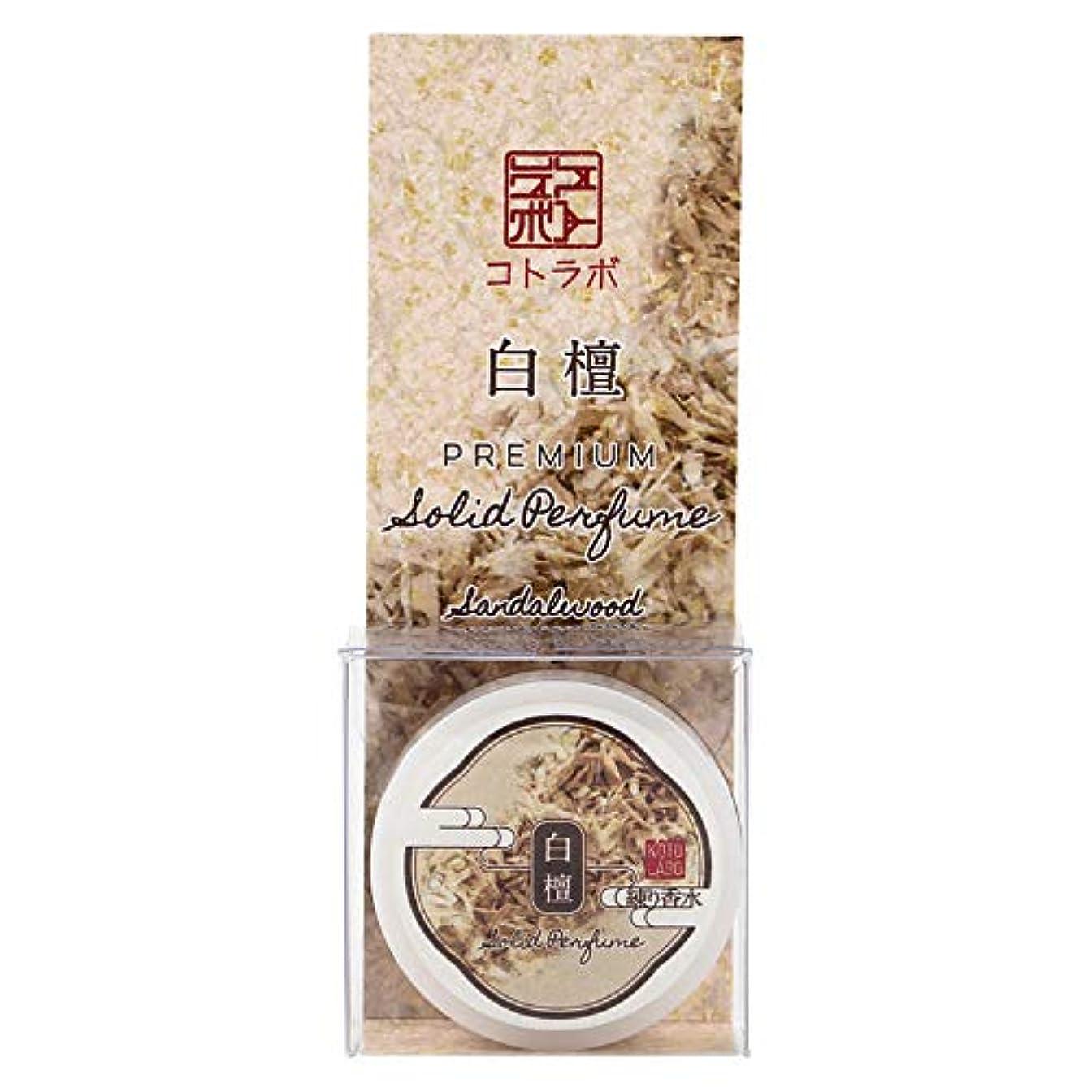 ナラーバーピーク住居金箔透明練り香水 白檀の香り ソリッドパフューム Kotolabo solid perfume, Sandalwood