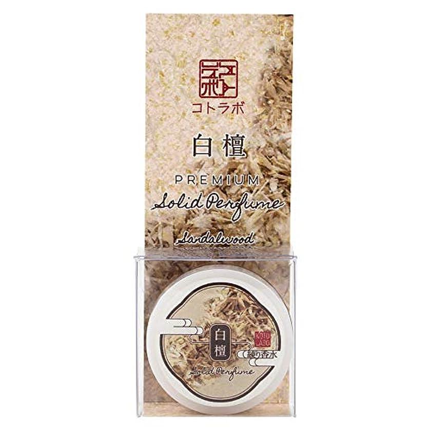 出します排気ミニチュア金箔透明練り香水 白檀の香り ソリッドパフューム Kotolabo solid perfume, Sandalwood