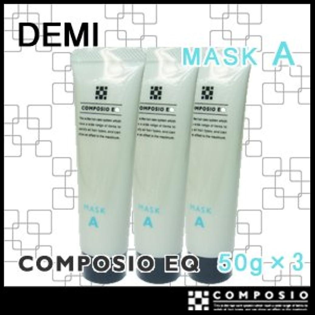 展開する色合いシャンプーデミ コンポジオ EQ マスク A 【 3本セット】うるおいタイプ 50g