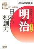 NHKスペシャル明治 1 (ホーム社漫画文庫)