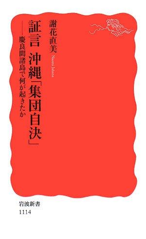 証言 沖縄「集団自決」—慶良間諸島で何が起きたか (岩波新書)