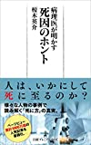 病理医が明かす 死因のホント (日経プレミアシリーズ)