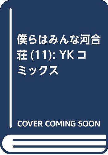 僕らはみんな河合荘(11): YKコミックス