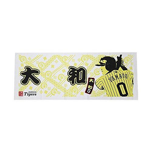 阪神タイガース 選手日本手拭い 大和 背番号0