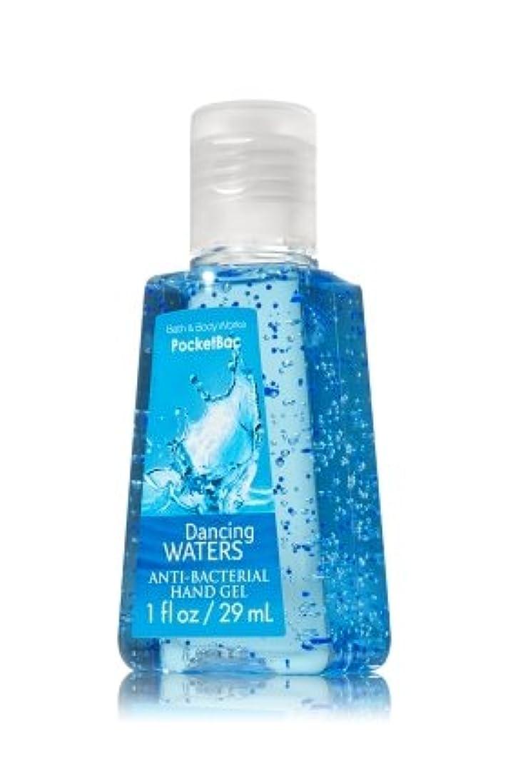 セールスマン第砂利バス&ボディワークス ハンドジェル 29ml ダンシングウォーター Bath&Body Works Dancing Waters [並行輸入品]